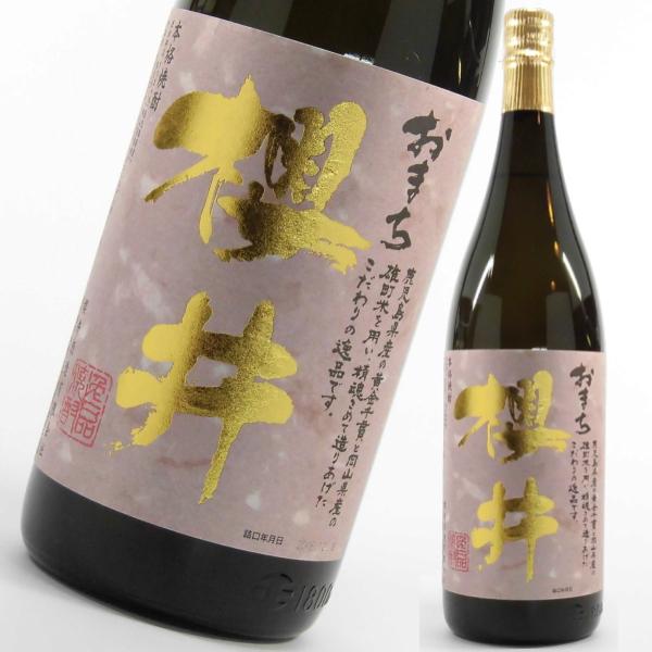 おまち櫻井 1800ml 芋焼酎 鹿児島 櫻井酒造 限定焼酎 通販