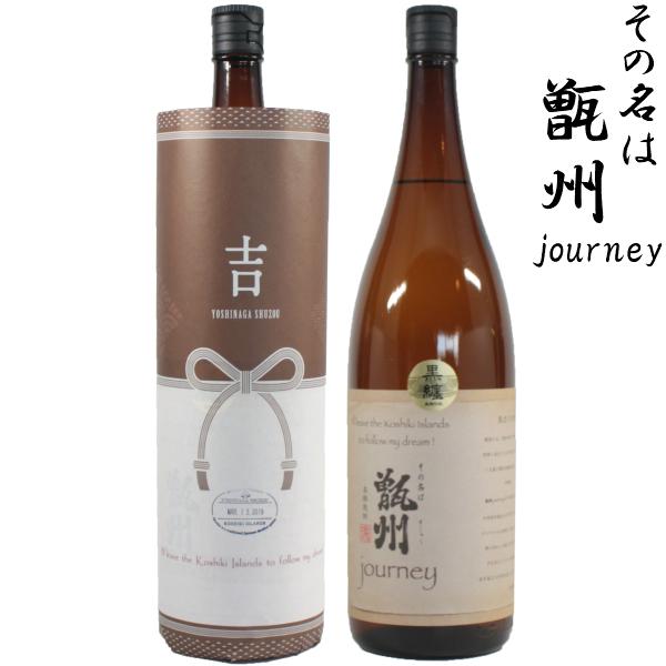甑州 journey そしゅう 25度 1800ml 芋焼酎 吉永酒造 限定焼酎 鹿児島 通販