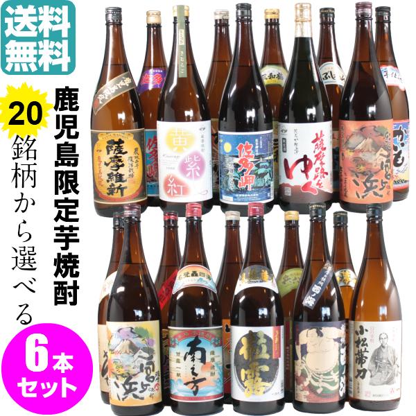 【選べる飲み比べ】 鹿児島限定 芋焼酎 1800ml×6本 飲み比べセット 送料無料