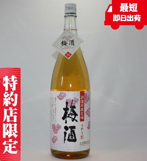 彩煌の梅酒 白玉醸造 通販 販売 限定