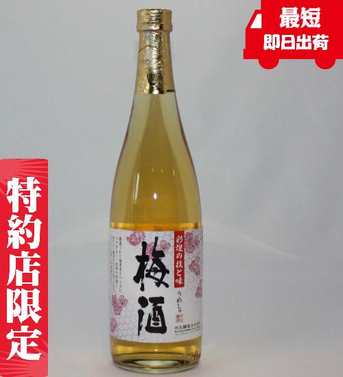 彩煌の梅酒 梅酒 通販 白玉の梅酒