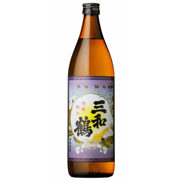 三和鶴 さんわつる 黒 25度 900ml 三和酒造 三年古酒 甕仕込み 芋焼酎 鹿児島