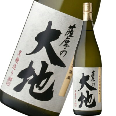 薩摩の大地 さつまのだいち 25度 1800ml 濱田酒造 芋焼酎 鹿児島