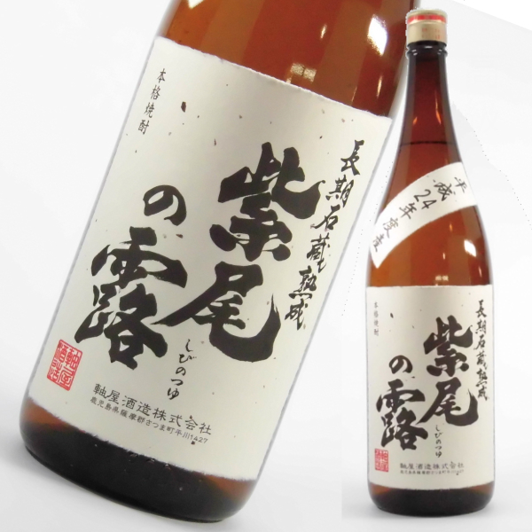 紫尾の露 石蔵貯蔵 1800ml 芋焼酎 軸屋酒造 限定焼酎 通販