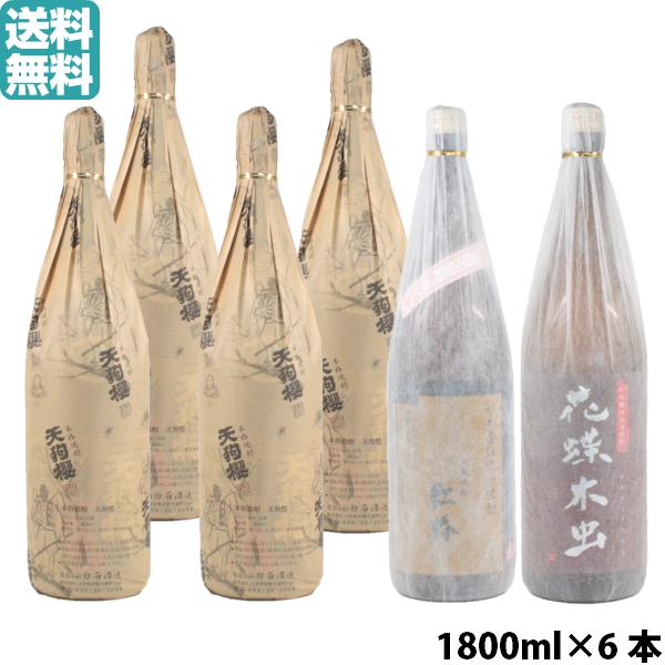 送料無料 [白石酒造セット] 芋焼酎 天狗櫻×4本・紅椿×1本・花蝶木虫×1本 飲み比べ