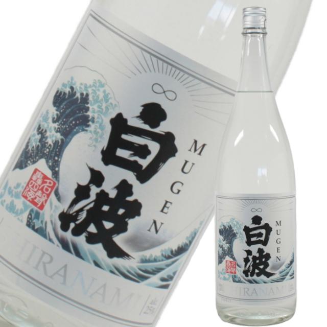 [数量限定] 白波 ∞ 無限 しらなみ 25度 1800ml 芋焼酎 薩摩酒造 鹿児島 通販