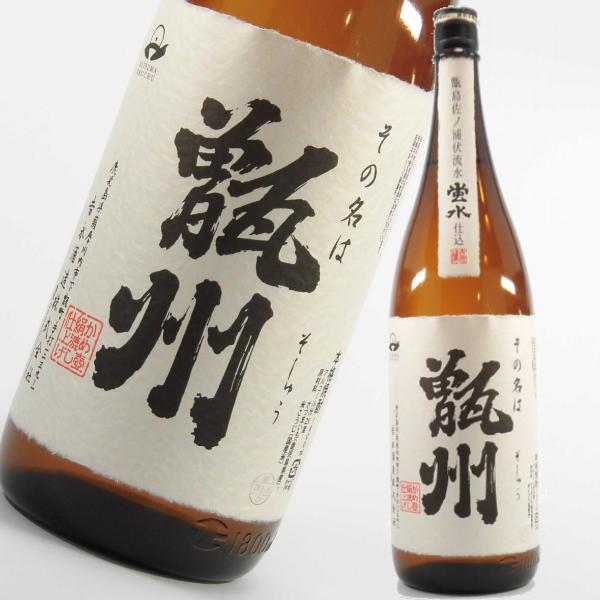甑州 そしゅう 1800ml 芋焼酎 吉永酒造 限定焼酎 鹿児島 通販