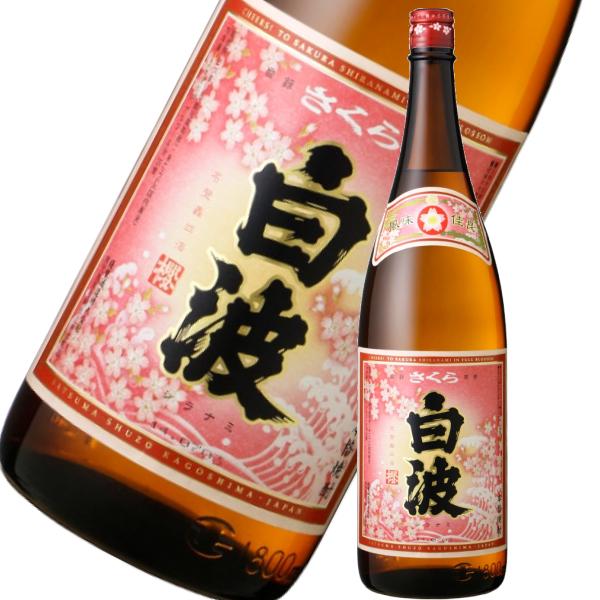 さくら白波 1800ml 芋焼酎 薩摩酒造