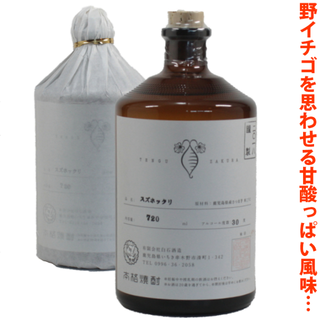 [数量限定] スズホックリ 30度 720ml 芋焼酎 白石酒造 限定焼酎 鹿児島 通販
