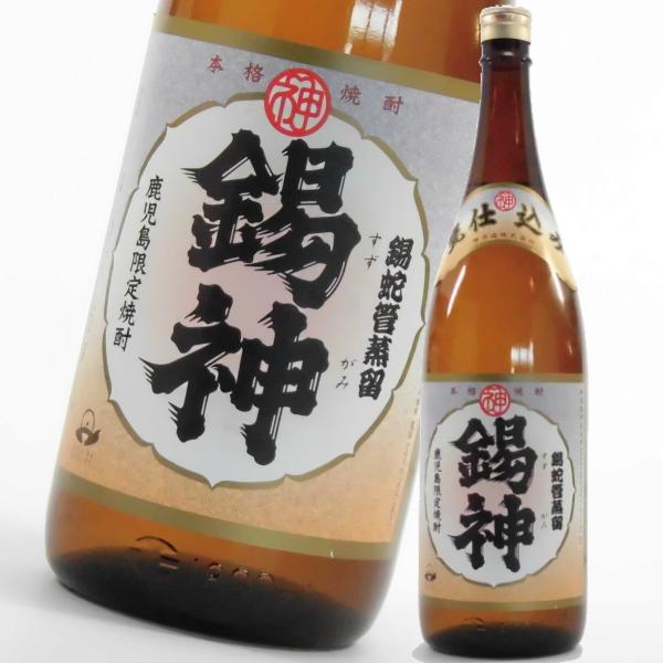 錫神 すずがみ 25度 1800ml 芋焼酎 神酒造 鹿児島限定販売 通販