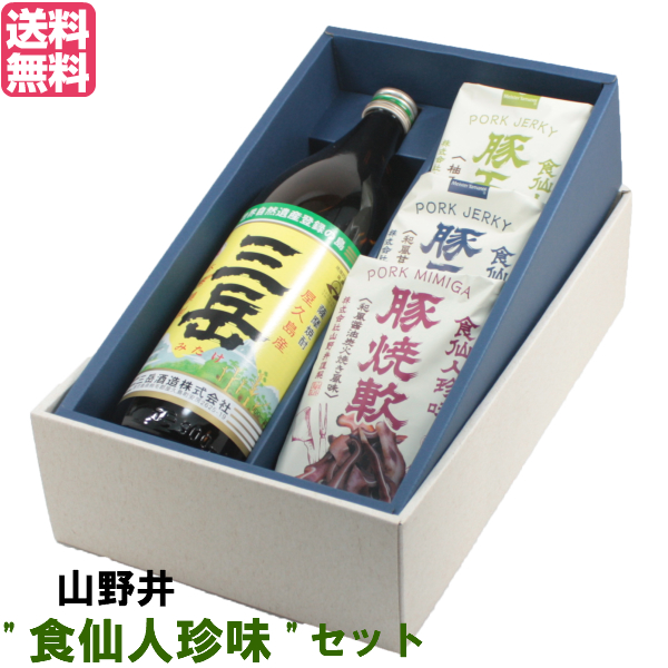 送料無料 [YAMANOI食仙人珍味セット] 三岳 芋焼酎 25度 900ml 1本 限定焼酎 山野井