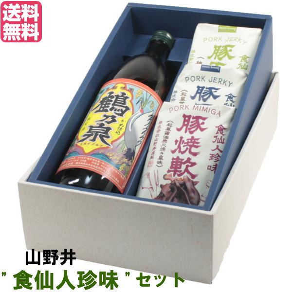 送料無料 [YAMANOI食仙人珍味セット] 鶴乃泉 芋焼酎 25度 900ml 1本 限定焼酎 山野井