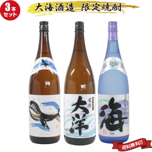 芋焼酎 飲み比べセット 大海酒造 1800ml×3本セット 送料無料 薩摩大洋 海 くじらのボトル