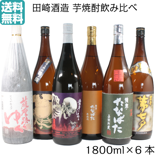 送料無料 芋焼酎 飲み比べセット 田崎酒造 厳選6本 1800ml