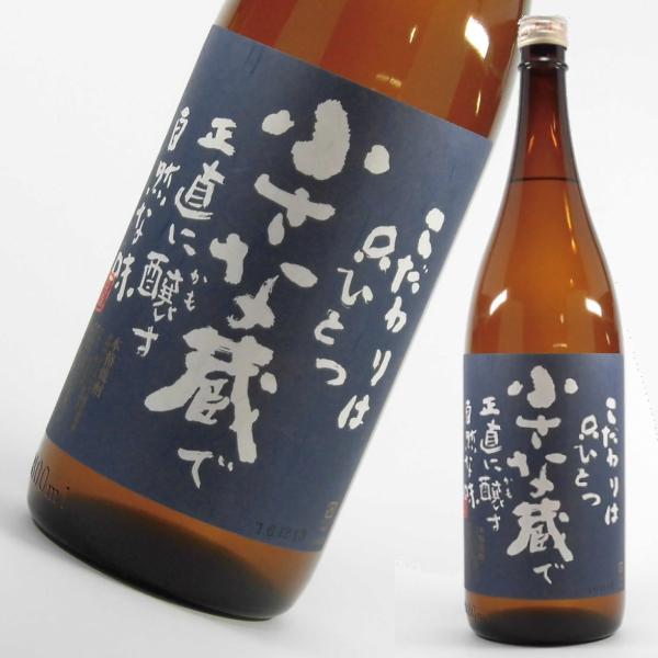 小さな蔵櫻井 25度 1800ml 芋焼酎 櫻井酒造 鹿児島 限定焼酎 通販