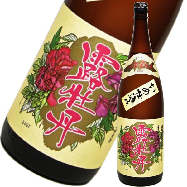 手造り露牡丹1800ml 芋焼酎 山元酒造