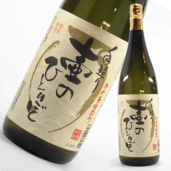 壺のひとりごと 1800ml 芋焼酎 オガタマ酒造 限定焼酎 通販