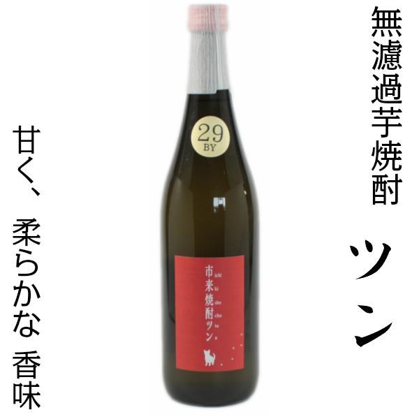 ツン 720ml 芋焼酎 田崎酒造 季節限定商品 無濾過焼酎