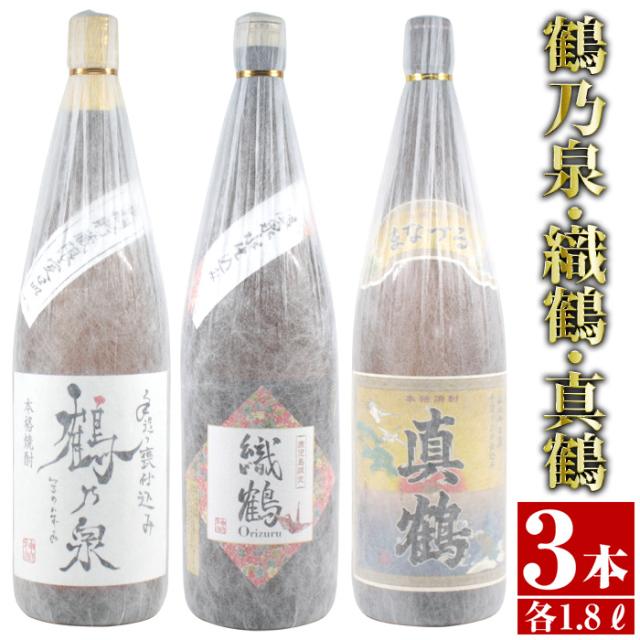 [鶴 飲み比べセット] 真鶴 織鶴 手造り鶴乃泉 25度 1800ml 3本セット 芋焼酎 送料無料