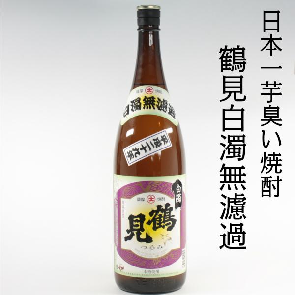 鶴見 白濁無濾過 つるみ 25度 1800ml 芋焼酎 大石酒造 季節限定 通販