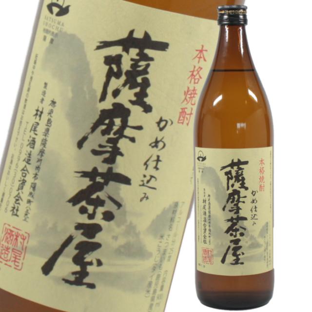 薩摩茶屋 さつまちゃや 25度 900ml 芋焼酎 村尾酒造 通販