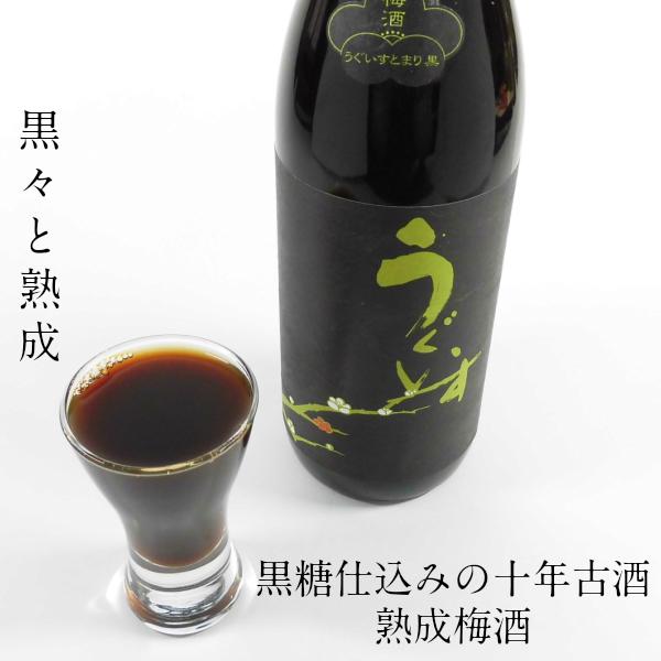 うぐいすとまり黒 720ml 黒糖梅酒 山口酒造場 一回限定 通販
