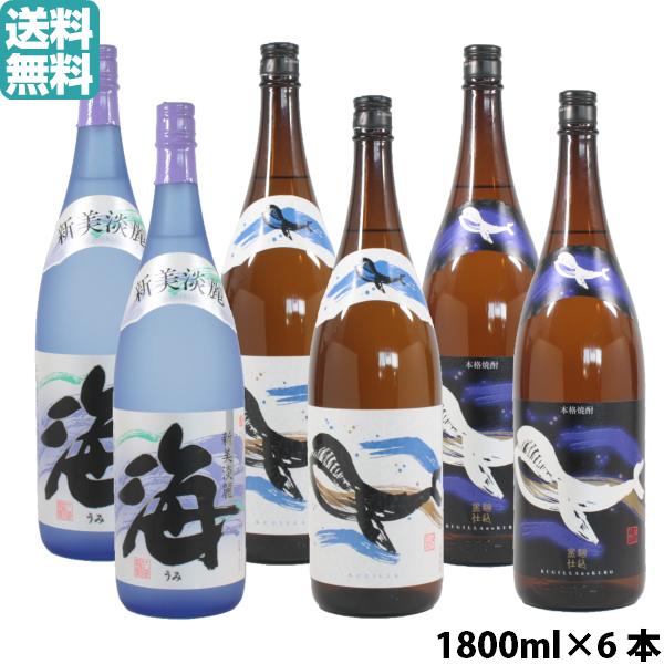 [送料無料] 海×2本・くじらのボトル×2本・くじらのボトル黒×2本 飲み比べ 大海酒造 1800ml 6本セット