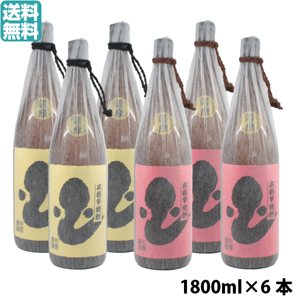 [送料無料] うなぎ 赤うなぎ 25度 1800ml 各3本 芋焼酎 丸西酒造 通販
