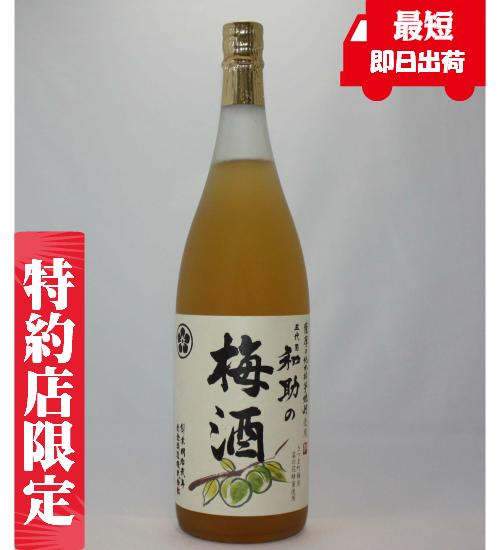 和助の梅酒 和助 通販 販売 白金酒造