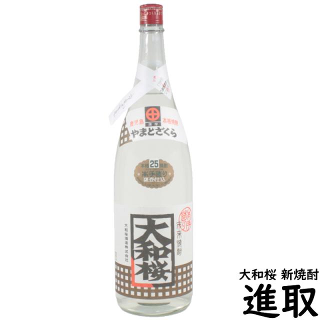 [新焼酎] 大和桜 進取 やまとさくら 25度 1800ml 芋焼酎 大和桜酒造 限定焼酎 通販