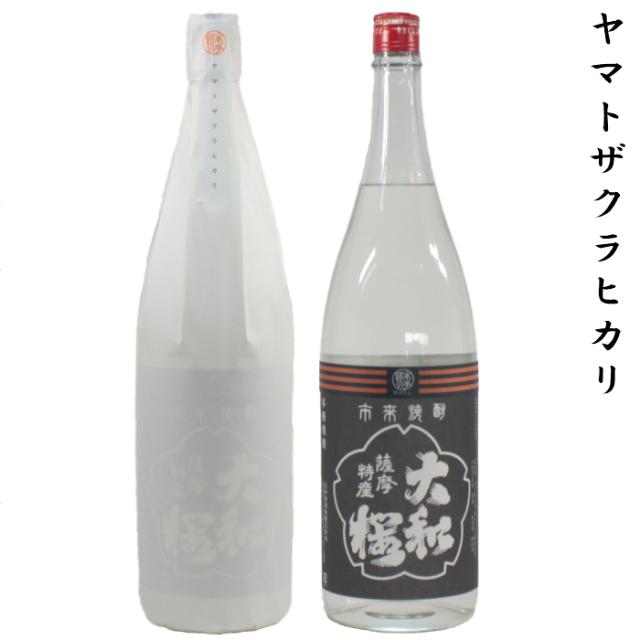 ヤマトザクラヒカリ 25度 1800ml 芋焼酎 大和桜酒造 限定焼酎 通販