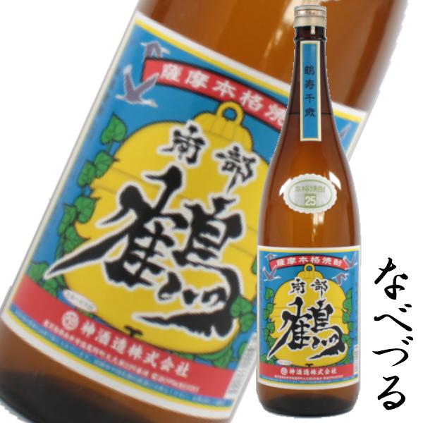 南部鶴 なべづる 1800ml 芋焼酎 神酒造 限定焼酎 鹿児島 通販