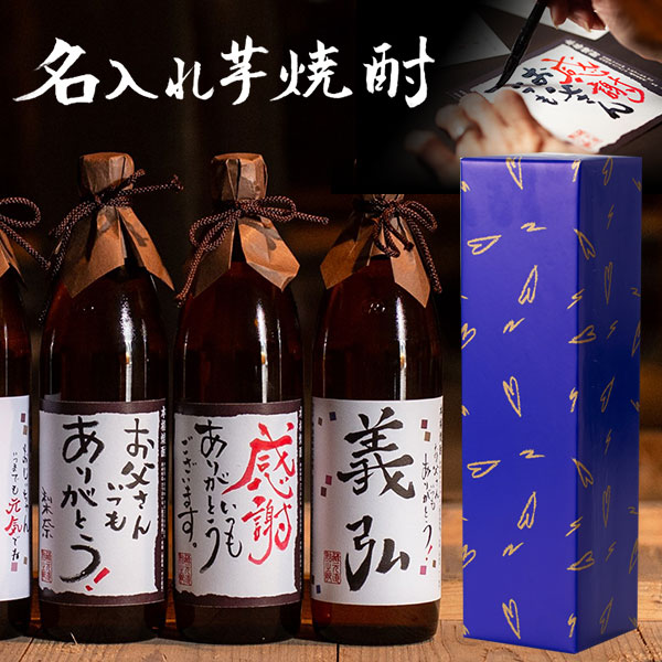 送料無料 名入れ芋焼酎 900ml 25度 限定焼酎 通販 神酒造