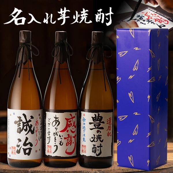 送料無料 名入れ焼酎 芋焼酎 1800ml 25度 限定焼酎 通販 神酒造