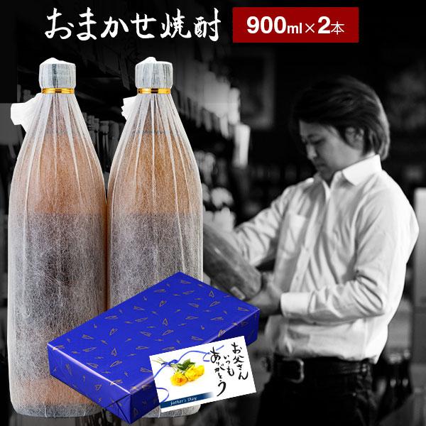 送料無料 酒舗三浦屋 おまかせ 芋焼酎飲み比べセット 25度 900ml×2本 限定焼酎 通販