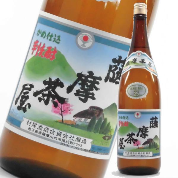 薩摩茶屋 さつまちゃや 25度 1800ml 芋焼酎 村尾酒造 通販