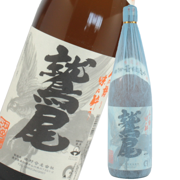 鷲尾 わしお 25度 1800ml 田村酒造 芋焼酎 鹿児島