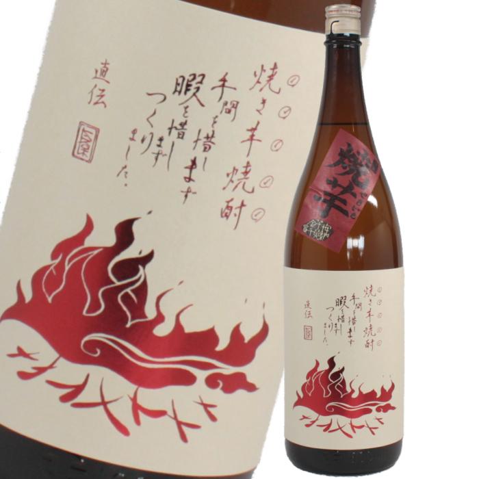 焼きいもうまし 25度 1800ml 芋焼酎 太久保酒造 黒蝶統の会 通販