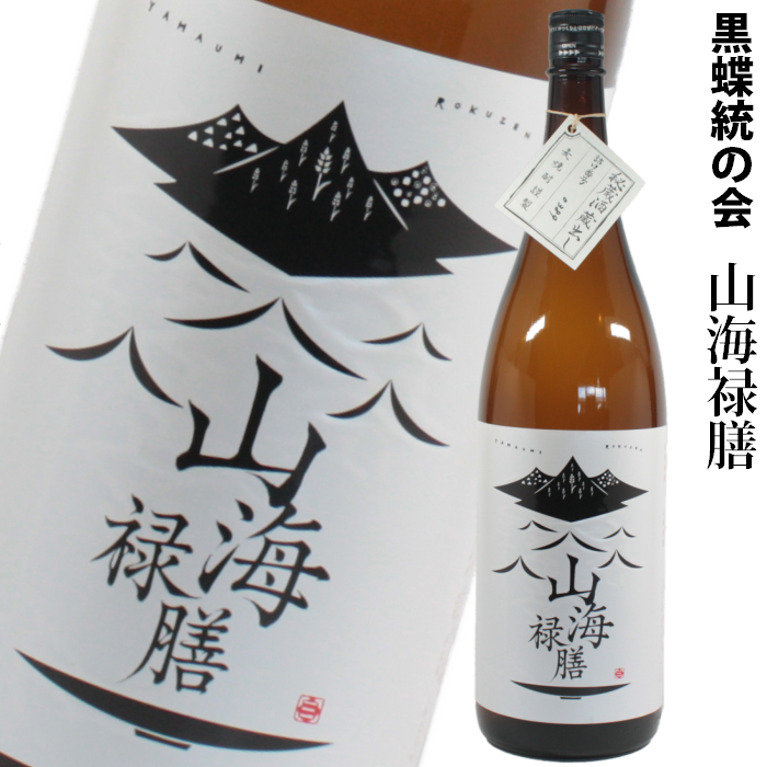 [秘蔵酒] 山海禄膳 25度 1800ml 麦焼酎 藤居酒造 大分 通販