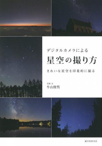 デジタルカメラによる星空の撮り方