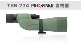 KOWAスポッティングスコープ TSN-774