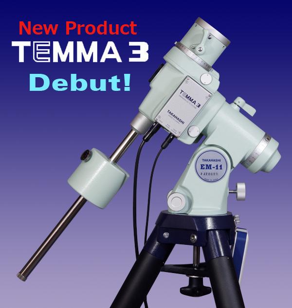 タカハシ EM-11 TEMMA3 赤道儀