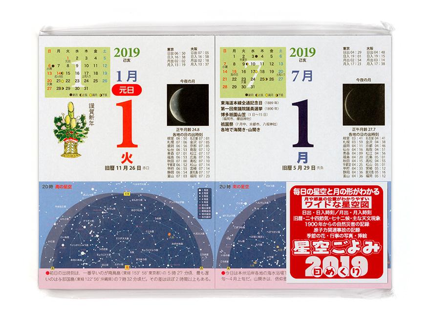 星の手帖社 日めくり2019 『星空ごよみ365日』