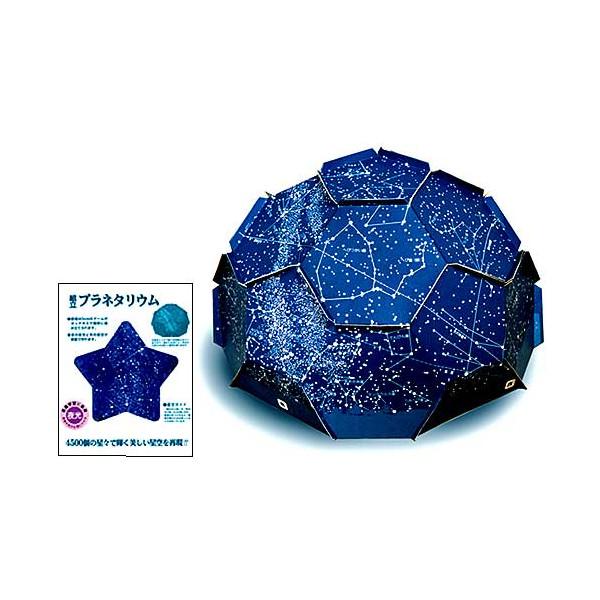 ペーパークラフト 組立プラネタリウム