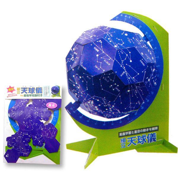 ペーパークラフト 組立天球儀