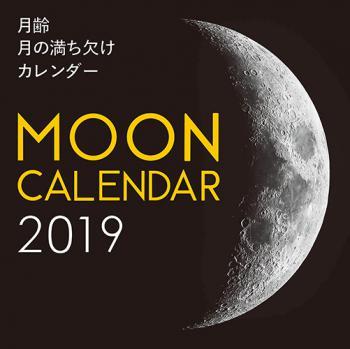 誠文堂新光社 月齢カレンダー2019