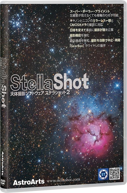 アストロアーツ 天文撮影ソフトウェア ステラショット2