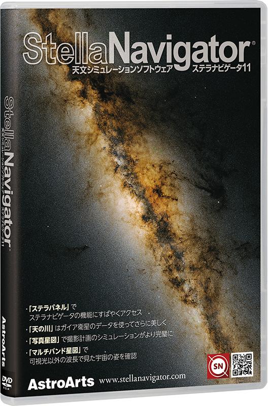 ステラナビゲータVer.11
