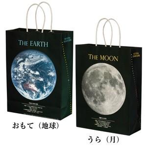 月・地球ペーパーバッグ