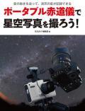 ポータブル赤道儀で星空写真を撮ろう
